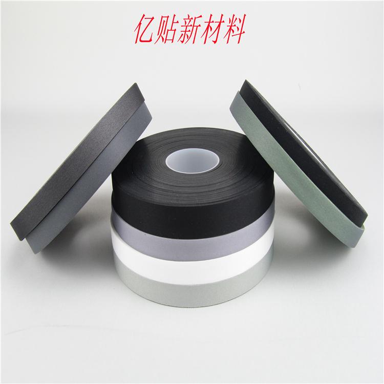 代客分切优质亿贴TS-110热熔胶带风雨衣防水胶带