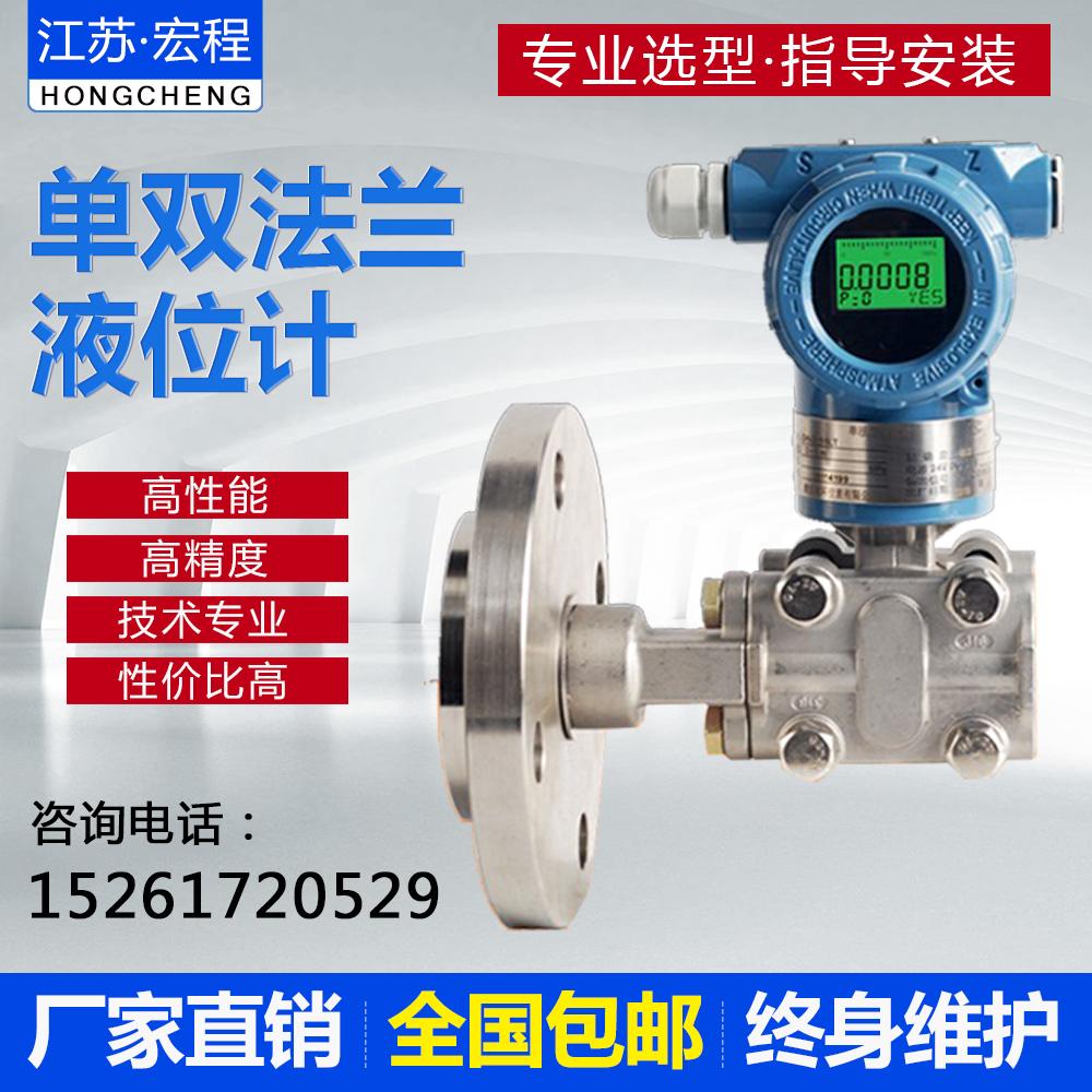 紙漿壓力變送器 宏程HC3851LT單法蘭隔膜智能紙漿壓力變送器