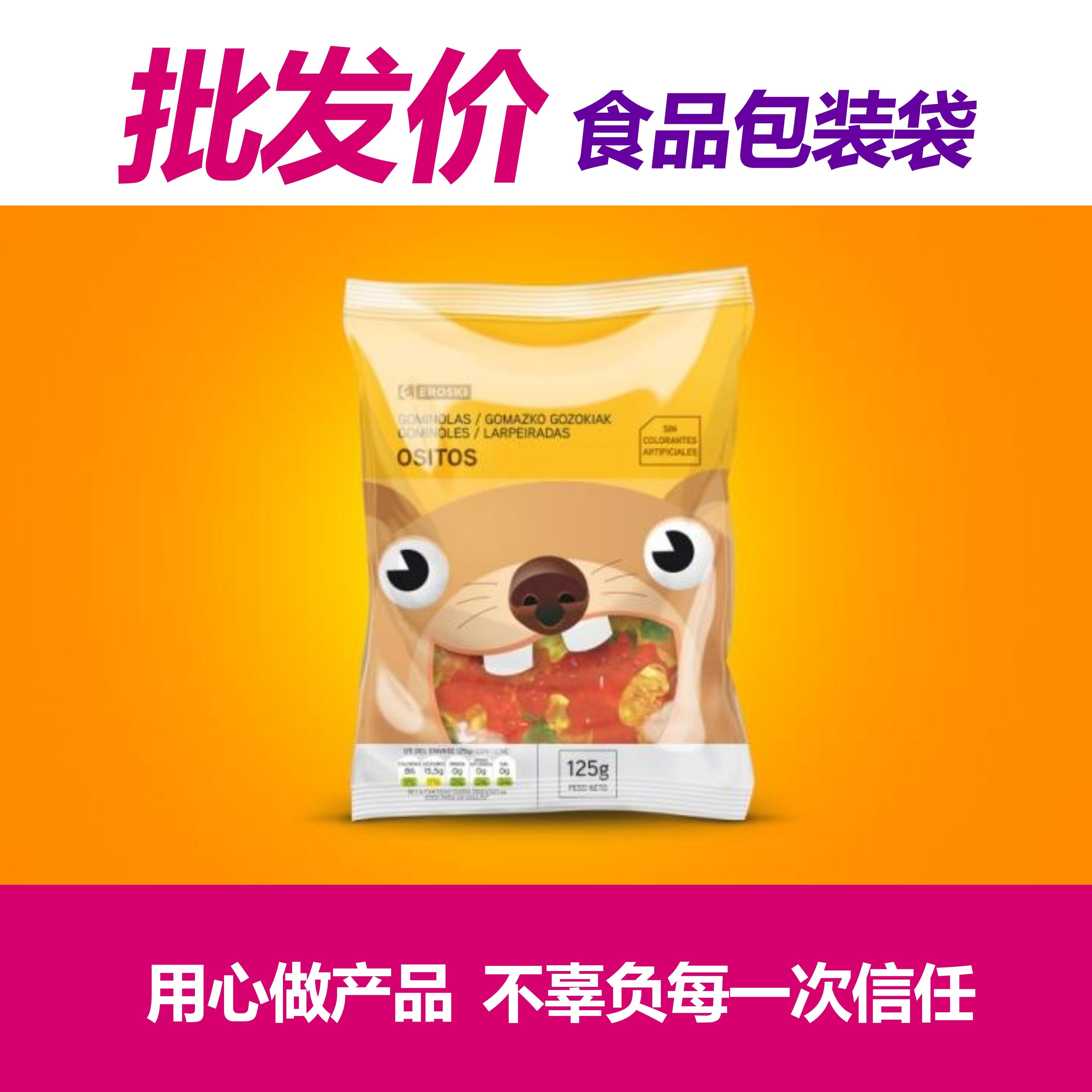 陜西西安民包裝 批量定制 各類食品包裝袋 復合袋廠家直營 品質保障