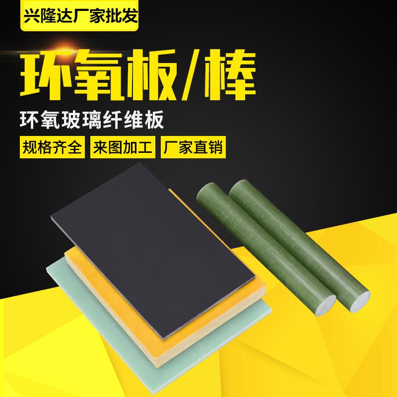 加工環氧板 3240黃色環氧板 黑色玻纖板 水綠色fr4板 棒 FR4棒 玻纖加工定制 環氧樹脂板 絕緣板