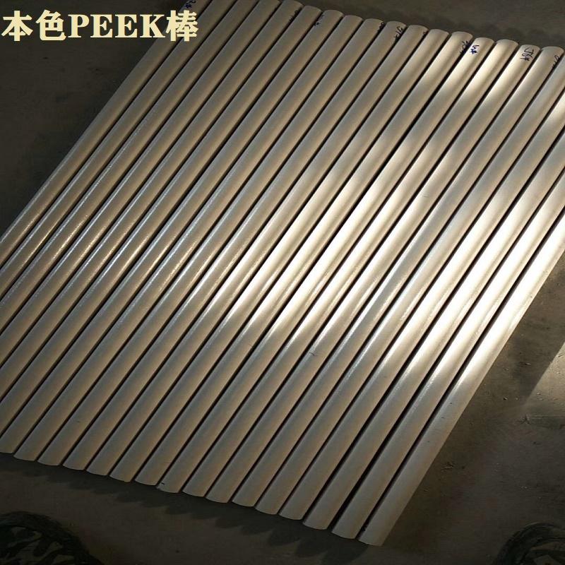 直径6MM本色PEEK棒材米黄色PEEK棒材厂家直销