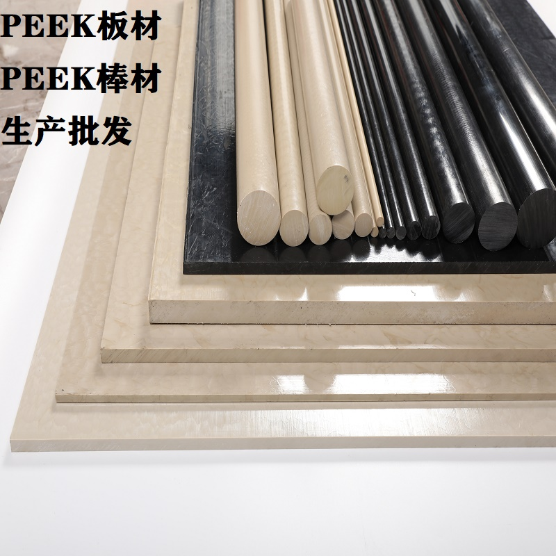 直径15MM米黄色黑色PEEK圆棒价格宁波PEEK棒生产厂家