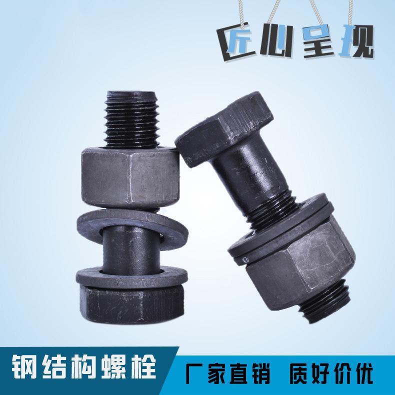江宇10.9級鋼結構專用螺栓 GB1228國標鋼結構高強螺絲 大六角連接螺栓