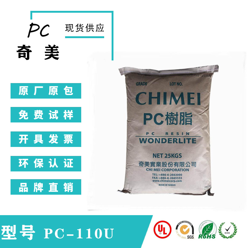 PC 台湾奇美 PC-110U 注塑成型 电器电子类领域应用 抗紫外线