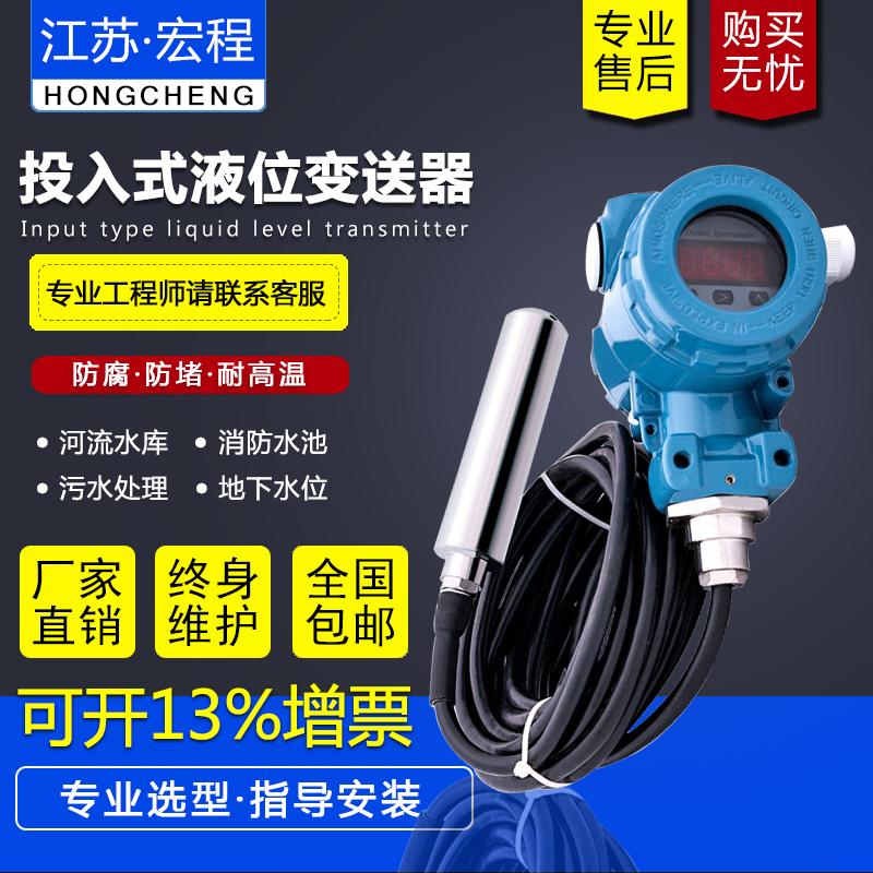 靜壓投入式液位計 宏程靜壓投入式液位傳感器廠家直銷