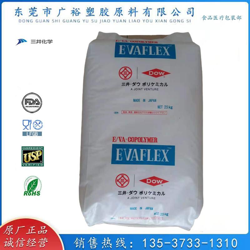 美國杜邦 EVA 360 VAC含量25% 熱熔級EVA塑料原料