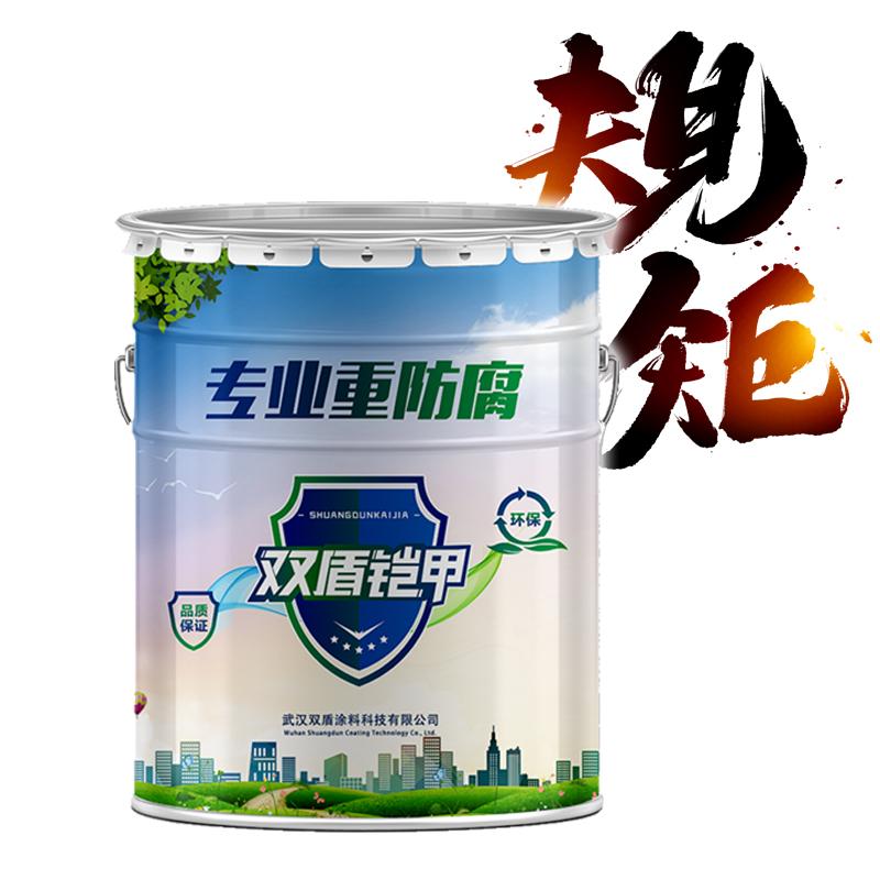 廣東深圳環氧帶銹防銹底漆 雙盾鎧甲有機硅耐熱漆200℃ 透明涂料批發