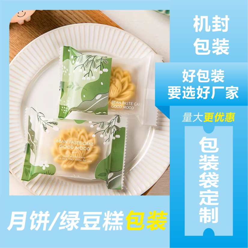 綠豆糕包裝袋 月餅包裝袋 機封半透明包裝袋子一次性 包裝袋50g80g100g中秋月餅端午綠豆糕包裝