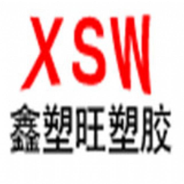 東莞市鑫塑旺塑膠有限公司