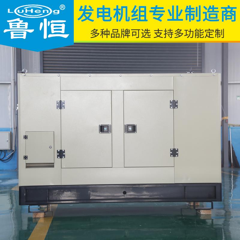 康明斯30KW靜音型柴油發電機組 可選配四保護拖車防雨棚全自動