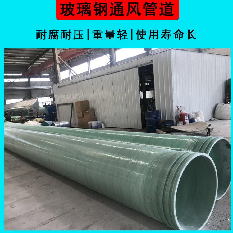 玻璃鋼風筒行業標準 定制玻璃鋼纏繞排水通風管 漳平玻璃鋼排水管價格