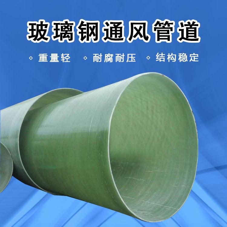 出售玻璃钢排水管 防腐市政工程玻璃钢管 临海城市排污管道