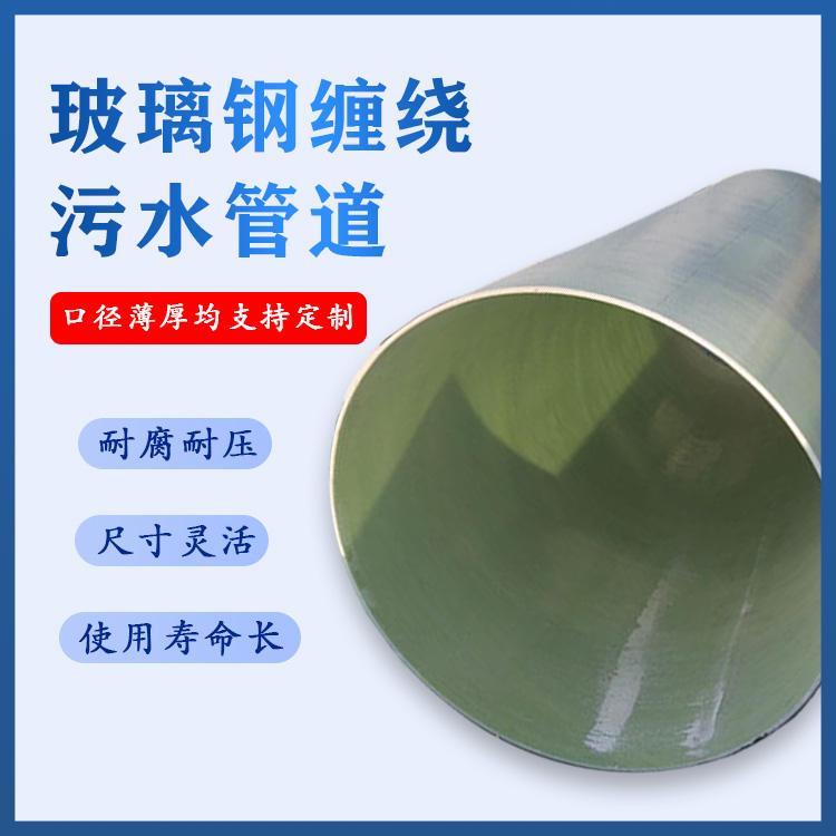 海水管道直徑 玻璃鋼夾砂污水管道優點 江津玻璃鋼夾砂排水管