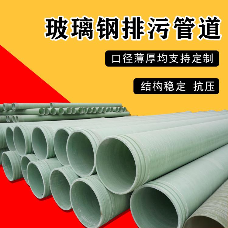 除塵通風管道廠家排名 玻璃鋼纏繞工藝生活污水管道廠家 吳川玻璃鋼排水管價格