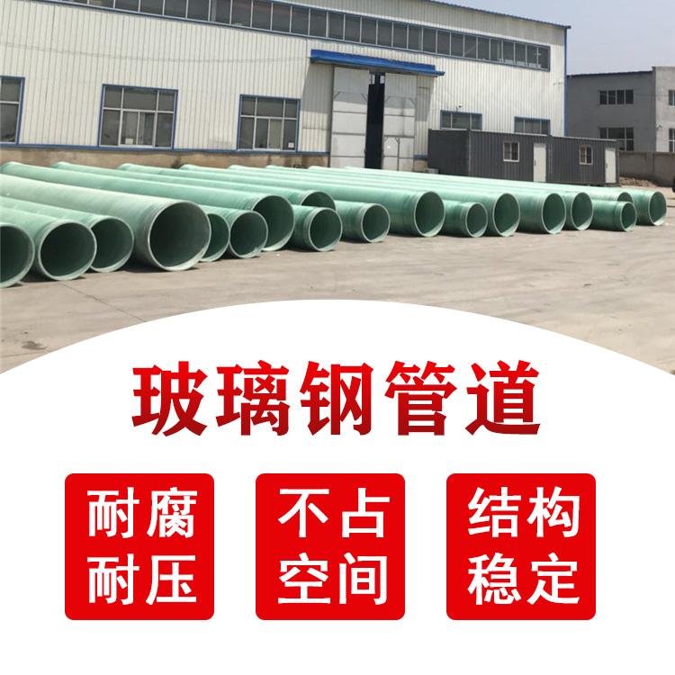 纏繞玻璃鋼管 耐腐蝕 玻璃鋼管生產廠家