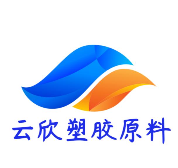 東莞市云欣塑膠原料有限公司