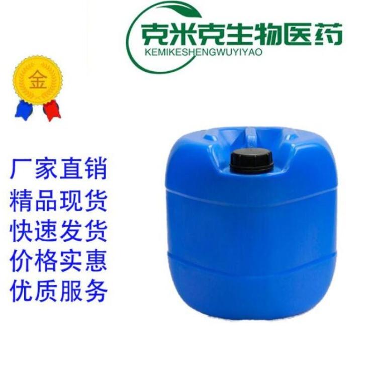 硫代乳酸 79-42-5  厂家价格