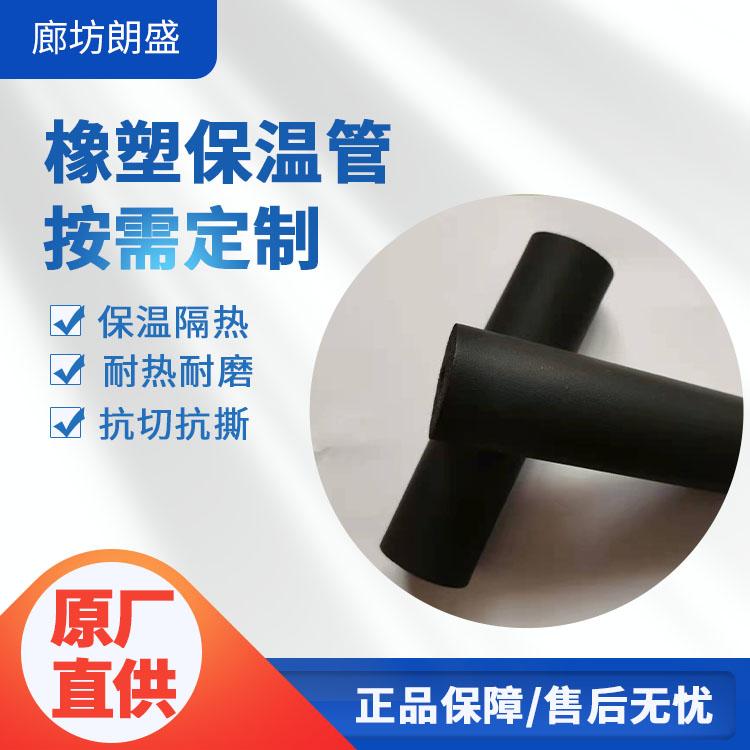 阻燃b1橡塑管 橡塑保溫管 橡塑隔音棉廠家生產規格齊全