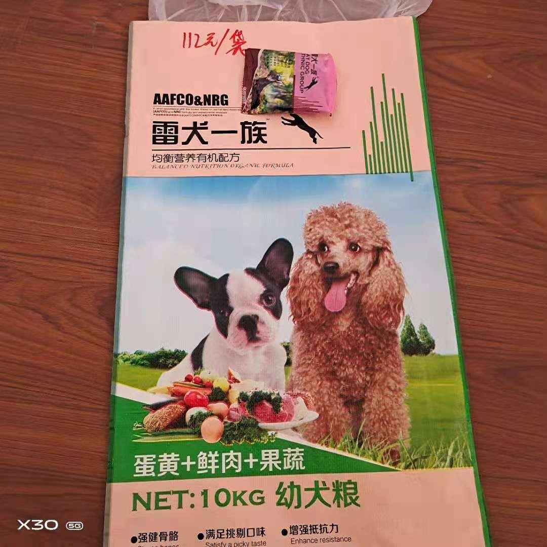 騰拓 狗糧廠家 無谷鮮肉全犬種全價成犬糧 價格優惠
