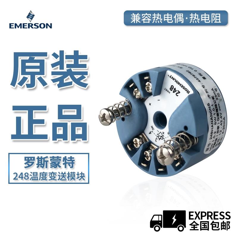 羅斯蒙特248溫度變送器模塊HART協議溫度傳感器4-20ma