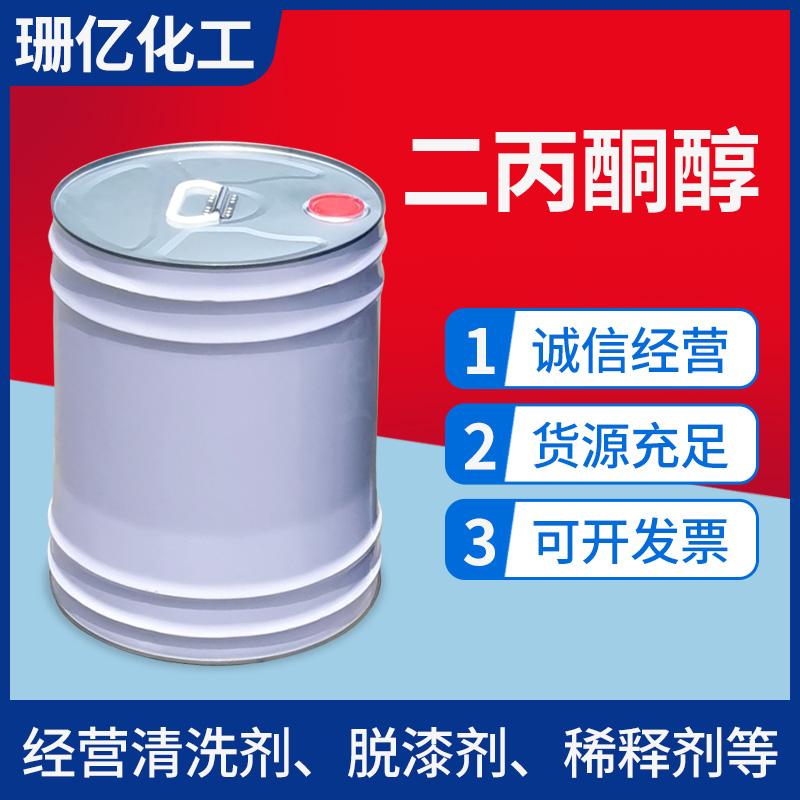 蘇州二丙酮醇DAA 上海珊億廠家價格 原裝進口工業級AR分析純 甲基戊酮醇化學試劑 工廠直供