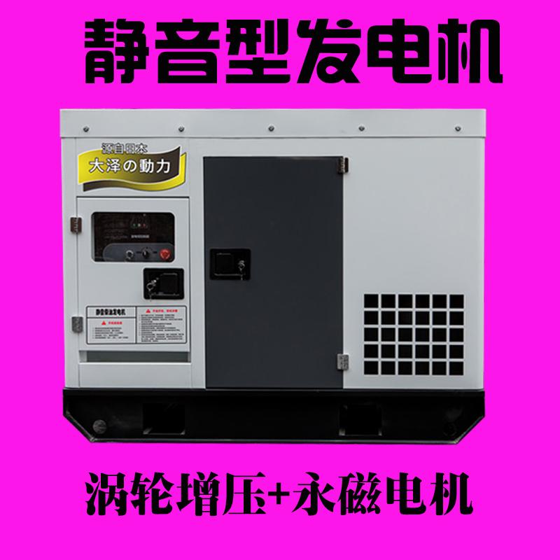 大澤動力TO22000ET靜音柴油發電機 20kw靜音柴油發電機