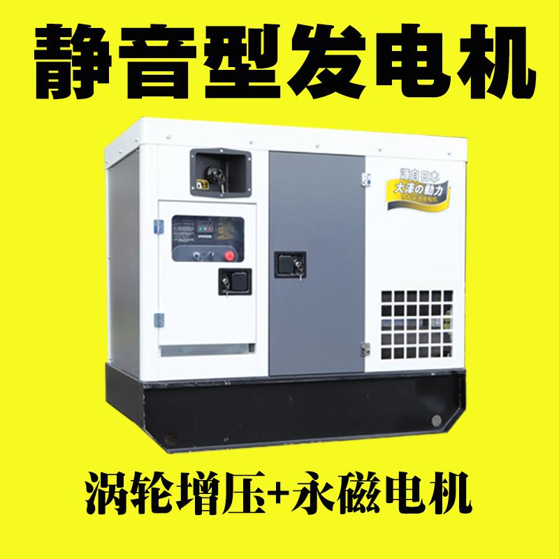 20千瓦靜音柴油發電機報價 大澤動力三相全自動柴油發電機