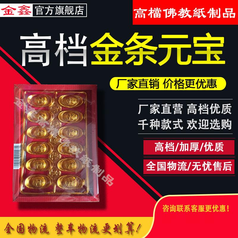 金鑫官方旗艦店 金元寶 佛教紙制品 廠家直銷 現貨供應
