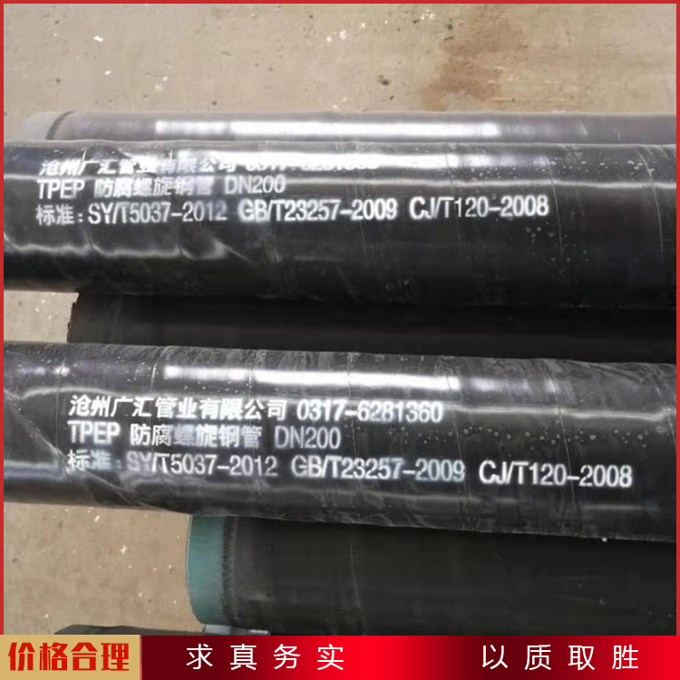天然氣3pe防腐鋼管 3pe防腐管 廣匯 價格實惠