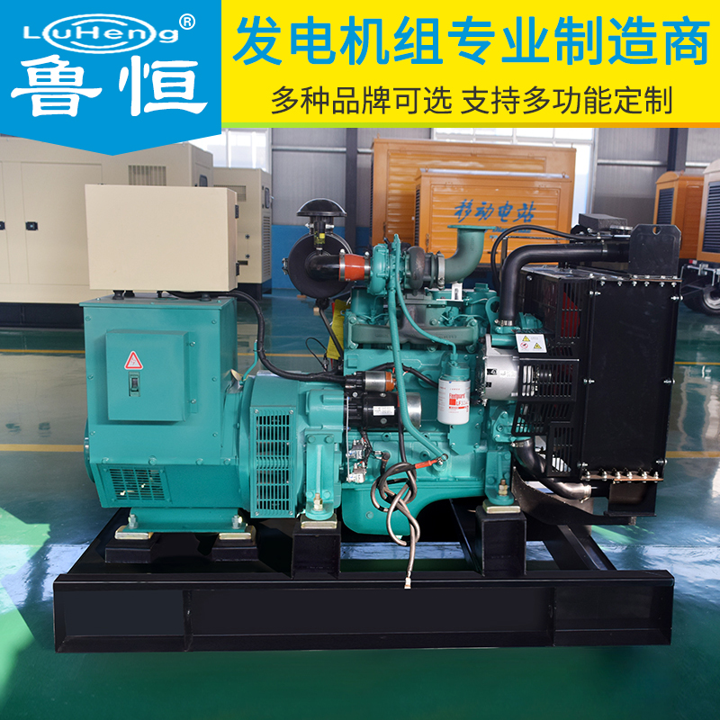 康明斯50KW發電機組 低油耗發電機 發電機生產廠家