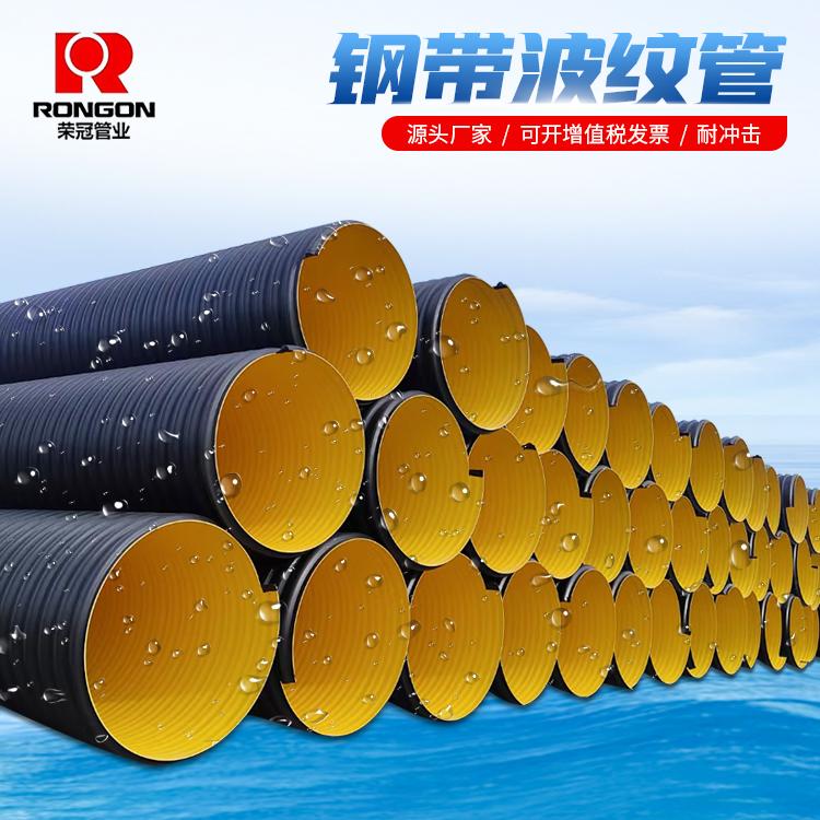 甘肅天水HDPE鋼帶螺旋波紋管榮冠牌大口徑管下水管排污管