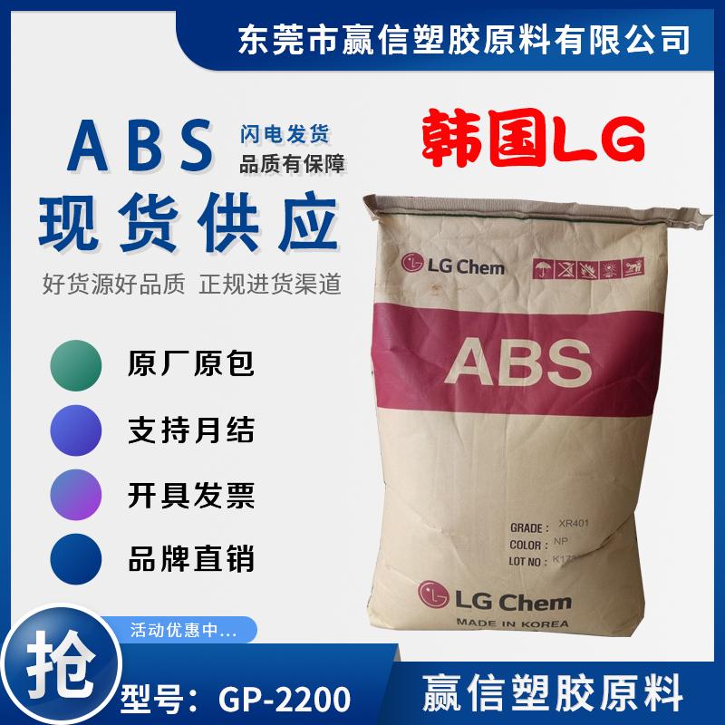 ABSGP-2200韓國LG量大優惠加20玻纖增強級高剛性應用電器外殼