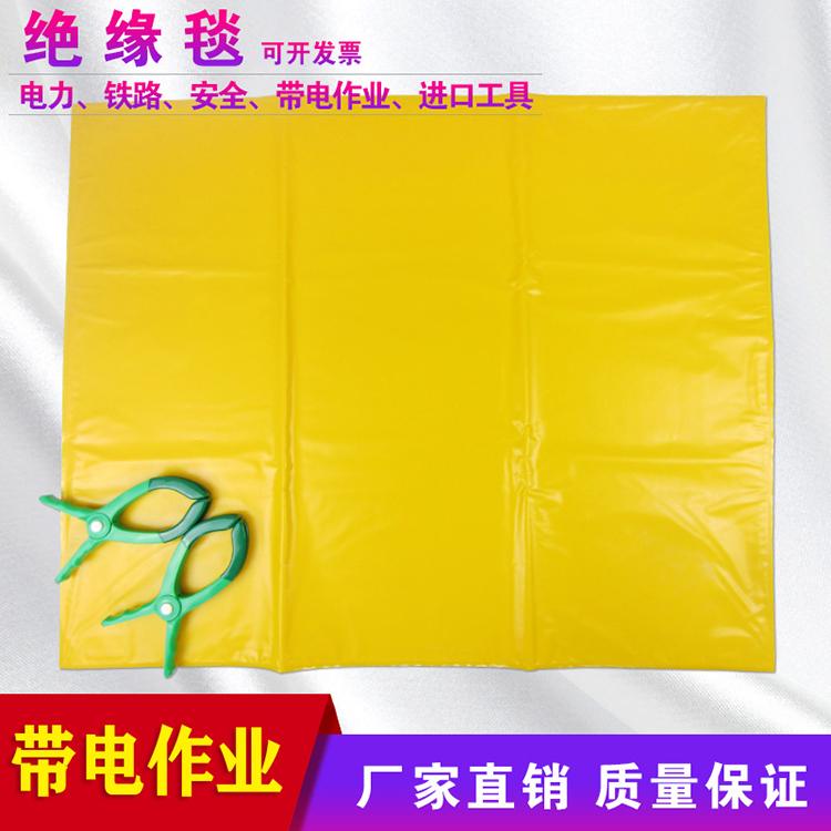 聚仁國產絕緣毯帶電作業絕緣包毯800*1000mm絕緣墊電工防觸電絕緣毯