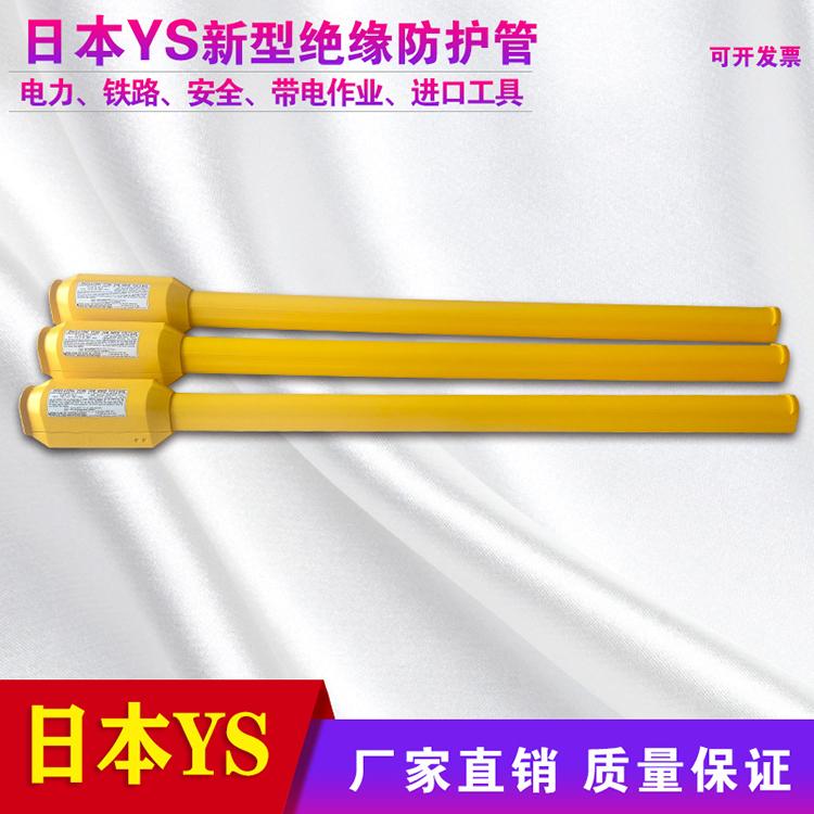 聚仁带电作业导线遮蔽罩导线遮蔽管日本YS306-04-01绝缘保护罩绝缘导线管