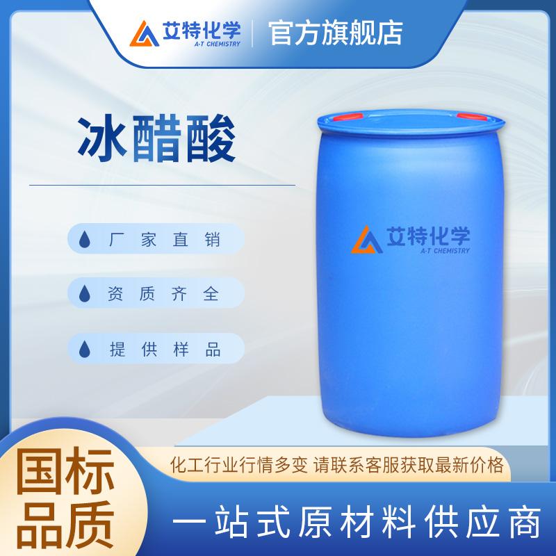 供應冰醋酸乙酸99.8%含量CAS64-19-7