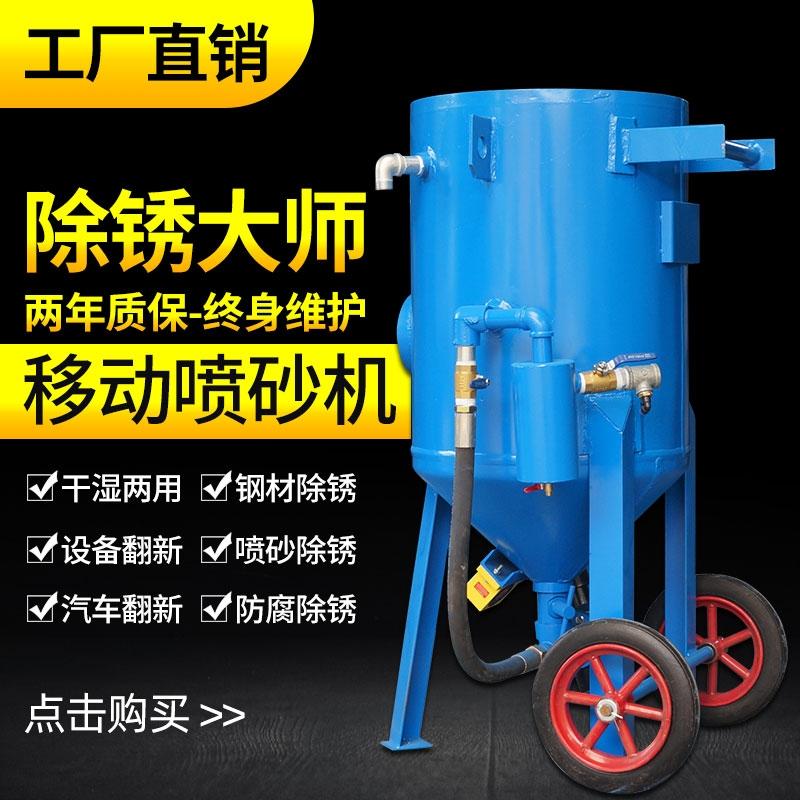 除銹噴砂機設備  移動噴砂除銹機  創富除銹噴砂機設備廠家直銷