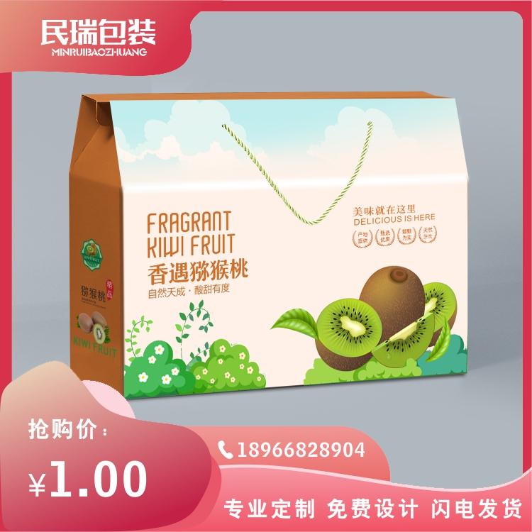 奇異果獼猴桃包裝禮盒5斤/10斤紅心黃心綠心原創手提包裝箱空紙箱