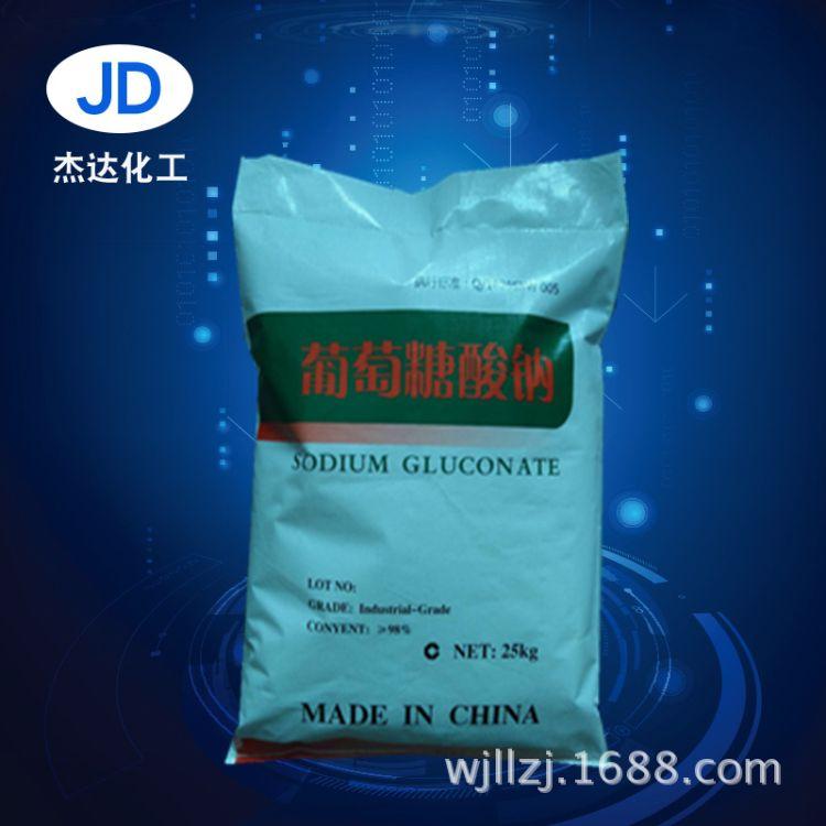 厂家供应葡萄糖酸钠98%批发销售混凝土减水剂专用工业葡萄糖酸钠