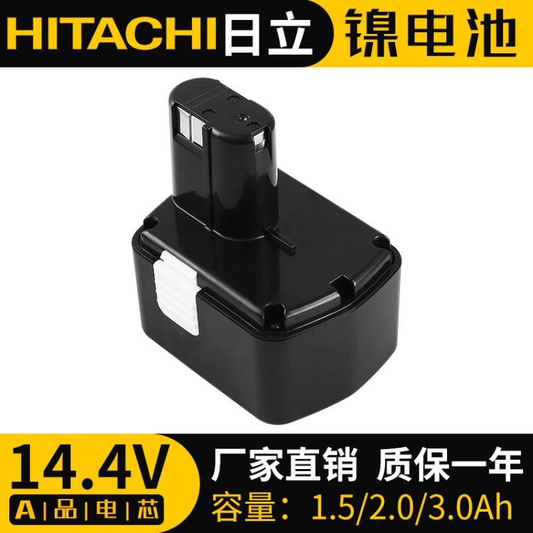 厂家直销替代日立 HITACHI 电动工具电池14.4V 螺丝刀工具镍电池