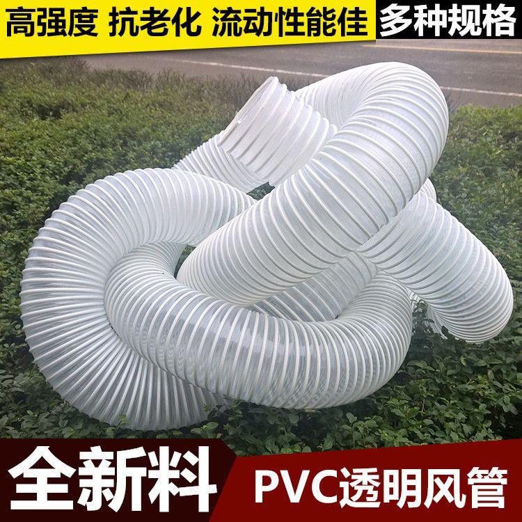 5寸125mm抗冻透明波纹管PVC塑料白色透明螺纹管软管排烟管除尘管