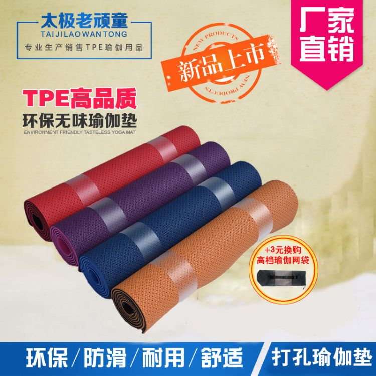 tpe环保瑜伽垫定制 打孔双色瑜伽垫tpe 新颖透气冲孔瑜伽垫tpe