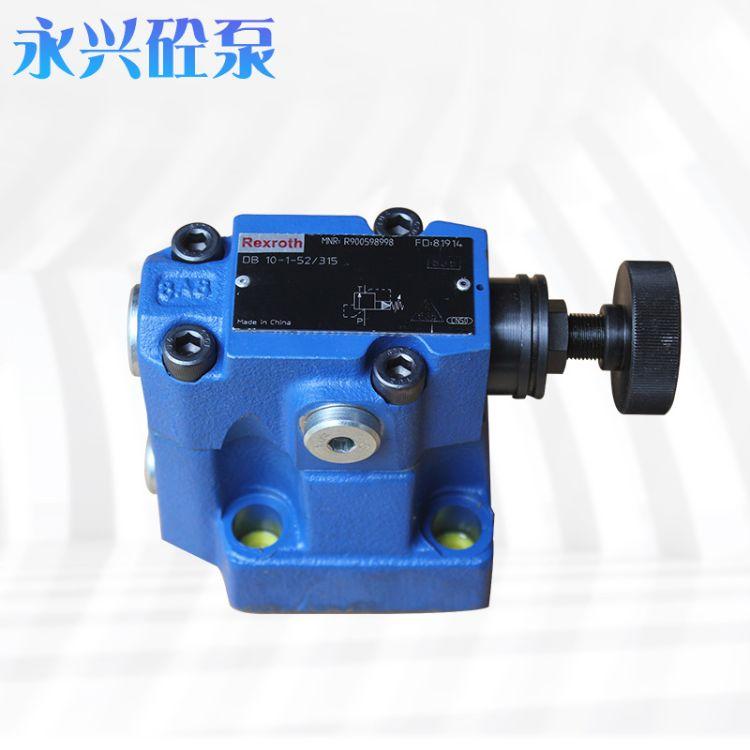 lsl DB10摆缸溢流阀 泵车配件 质量保障 欢迎咨询