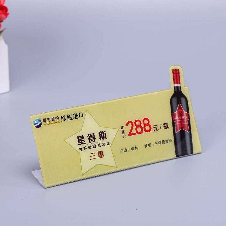 定制亚克力L型酒水牌 亚克力酒水标价牌立牌 亚克力L型台卡定制