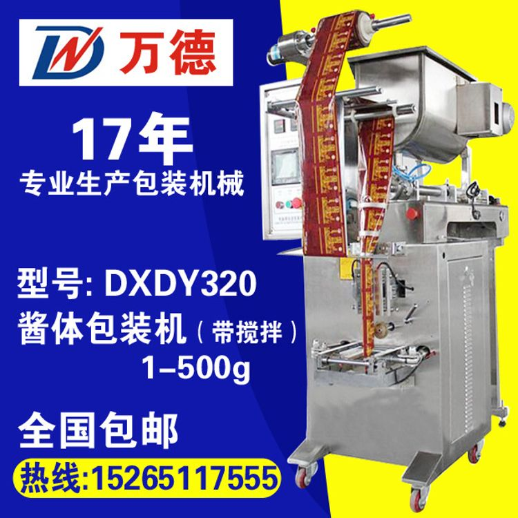 卤味火锅底料自动包装机 加盟商的好帮手 自动定量酱料包装机