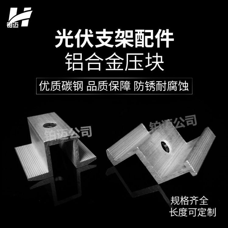 太阳能电池配件 太阳能板连接件 光伏支架配件铝合金中、边压块