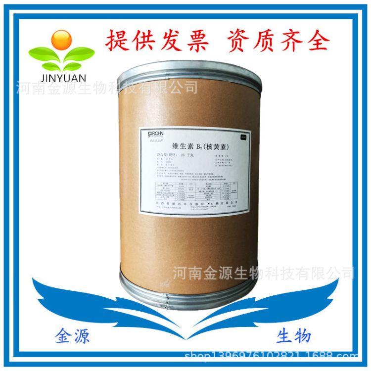 金源供应维生素B2 含量99% 食品级营养强化剂 核黄素 VB2 增补剂