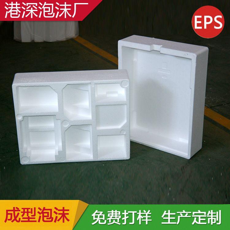 东莞泡沫厂 EPS模具成型防震保丽龙泡沫包装定做包装泡沫板