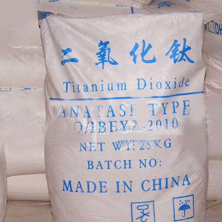 白色素二氧化钛 锐钛型钛白粉 工业级钛白粉 攀枝花二氧化钛