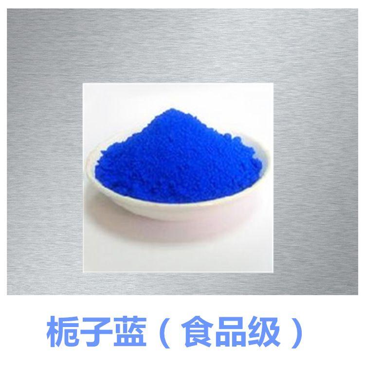 栀子蓝色素 食品级 天蓝色素天然蓝色素天然栀子蓝