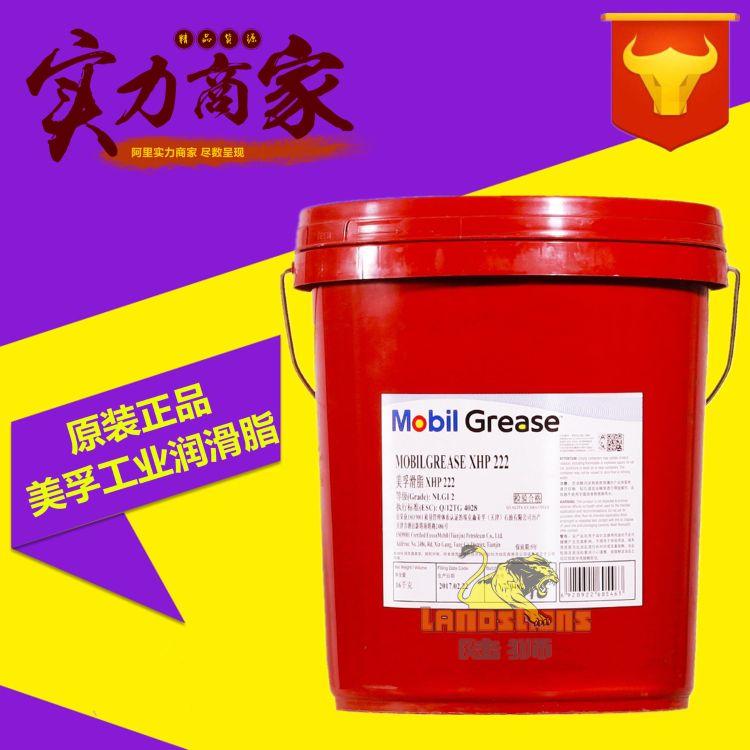 批发美孚XHP222高温轴承润滑脂复合锂基脂黄油机械润滑油防锈油